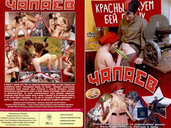 Скачать Порно Чапаев